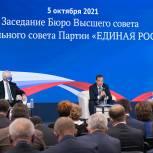 Дмитрий Медведев: Главная задача «Единой России» — выстроить систему, которая позволит реализовывать значимые проекты как можно быстрее