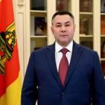 Поздравление Губернатора Игоря Рудени с Днём герба и флага Тверской области