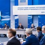 Аркадий Фомин принял участие в президиуме Генсовета