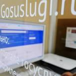 Ирина Яровая: Граждане могут оставлять жалобы через портал Госуслуг