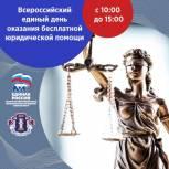 25 сентября состоится прием граждан по оказанию юридической помощи
