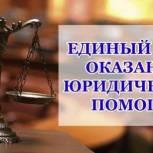 25 сентября - Всероссийский единый день оказания бесплатной юридической помощи