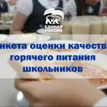 Партпроект «Народный контроль» запускает онлайн-опрос родителей о качестве горячего питания