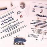 Победители конкурса школьных музеев из Бурятии получили денежные сертификаты