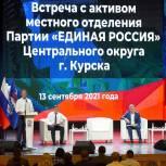 Роман Старовойт рассказал о дорожном строительстве и обновлении городского транспорта в Курске на встрече с партактивом