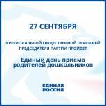 В Приемной «Единой России» пройдет Всероссийский День приема родителей дошкольников