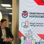 Александр Козлов отметил  высокую  активность граждан, голосующих онлайн