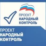 Заседание общественного совета «Народный контроль»