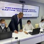 Депутат Белгородской областной Думы посетил ситуационный центр «Единой России» в Валуйках