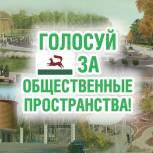 Жители Уфы могут выбрать объекты благоустройства в рамках проекта «Городская среда»