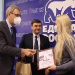 В Омской области наградили победителей «Диктанта Победы»