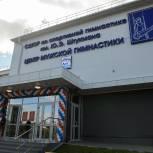 В Воронеже торжественно открыли центр мужской гимнастики