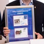 По инициативе депутатов «Единой России» в Самаре выпущена первая почтовая марка серии «Города трудовой доблести»