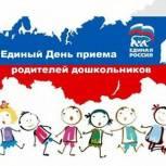 Всероссийский День приема родителей дошкольников