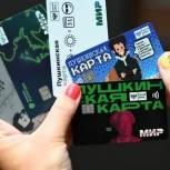 Елена Шмелева: При развитии «Пушкинской карты» должны учитываться интересы молодёжи