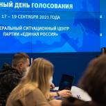 Сергей Перминов: Почти 99% обращений в ситуационный центр «Единой России» в первые сутки голосования являются фейками