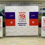 На Камчатке полным ходом идет голосование на выборах депутатов Госдумы и Законодательного собрания региона