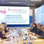 В Штабе общественной поддержки «Единой России» обсудили вопросы образования