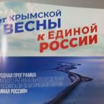 Приоритетная задача депутатов от «Единой России» – выполнение народной программы партии