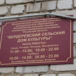 В селе Вердерево Скопинского района отремонтировали дом культуры