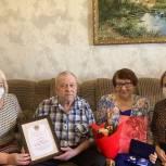 В Уйском районе супругам Губиным вручили медаль «За любовь и верность»
