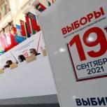 В Москве завершилось голосование на выборах в Госдуму