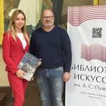 Елена Губина оказала помощь городской библиотеке искусств им. А. С. Пушкина