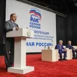 Третий этап ХХХIII Конференции Регионального отделения «Единой России» прошел в Махачкале