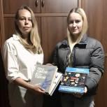 Наталья Назарова поддержала акцию помощи сельским библиотекам