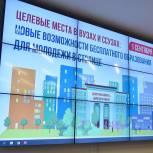 Светлана Разворотнева призвала повысить доступность и качество высшего профессионального образования