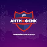 МГЕР открыла регистрацию для волонтеров антифейковых отрядов