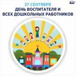 Региональное отделение партии «Единая Россия» поздравляет воспитателей, работников детских садов и ветеранов дошкольного образования Республики Тыва с профессиональным праздником Днем воспитателя.