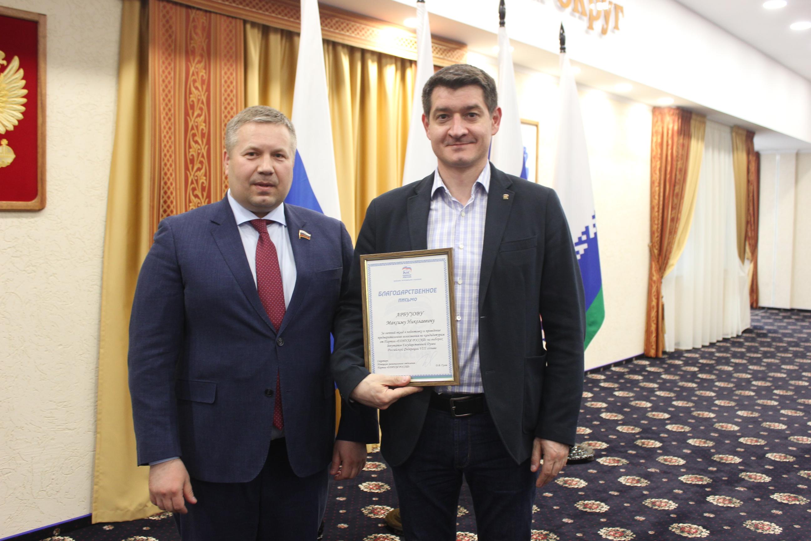 Секретарь НРО Денис Гусев вручил благодарность от имени реготделения партии руководителю оргкомитета по проведению ПГ Максиму Арбузову