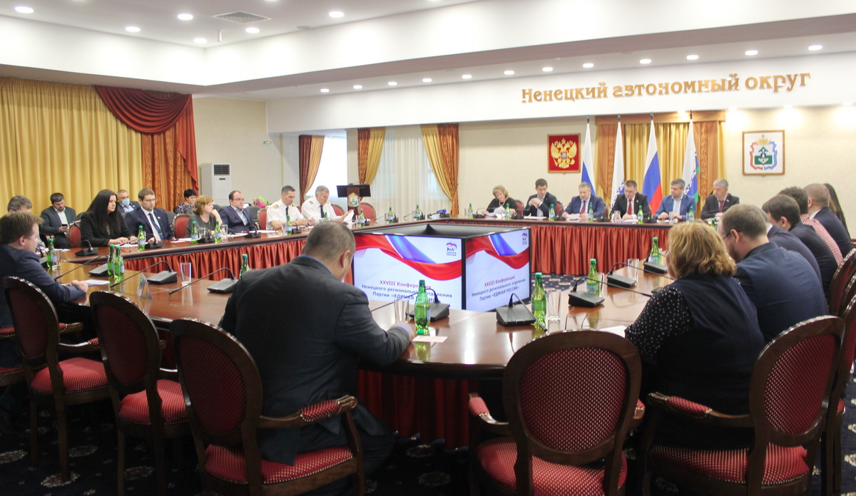 В работе конференции приняли участие 33 делегата