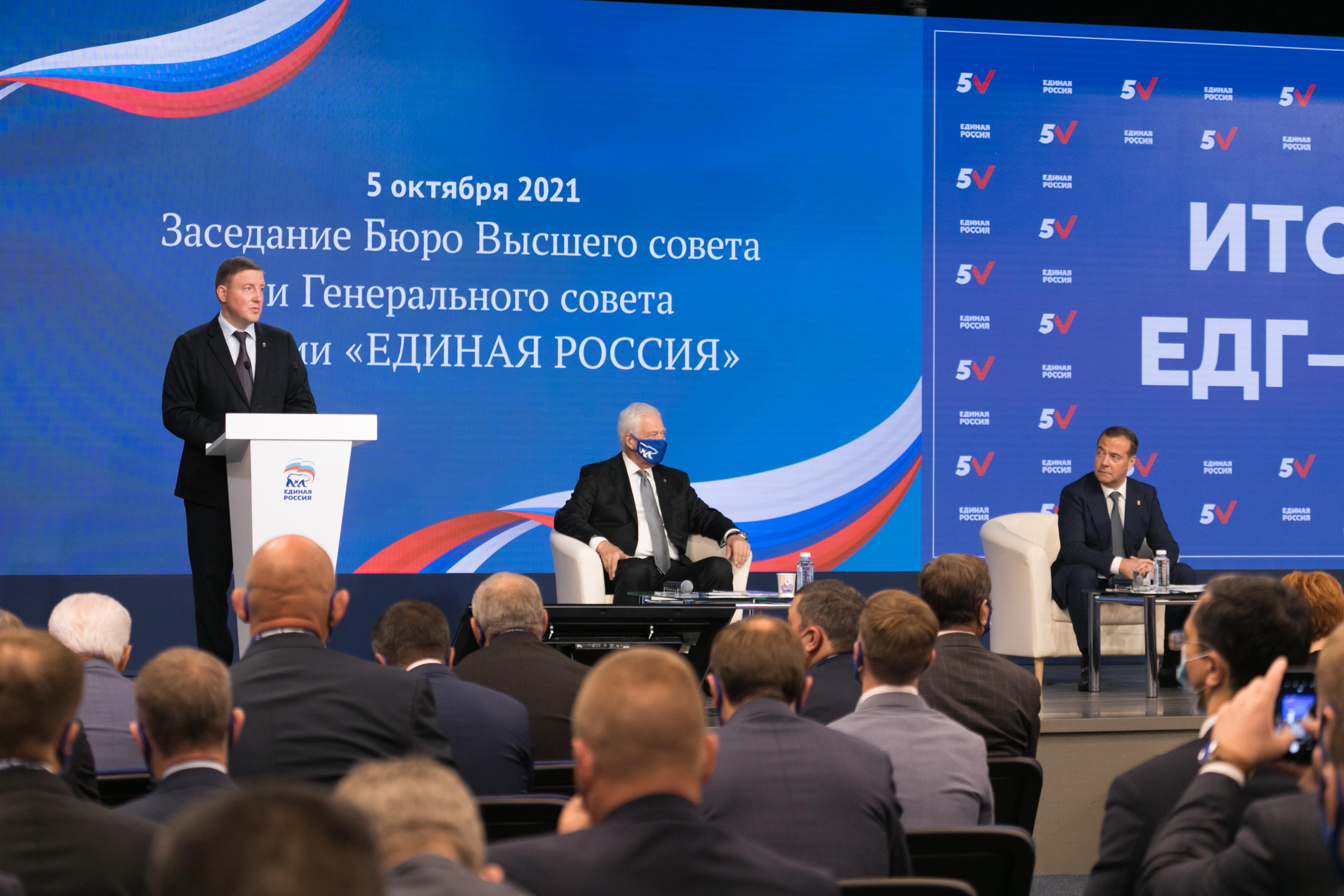 Совместное заседание Бюро Высшего и Генерального советов партии