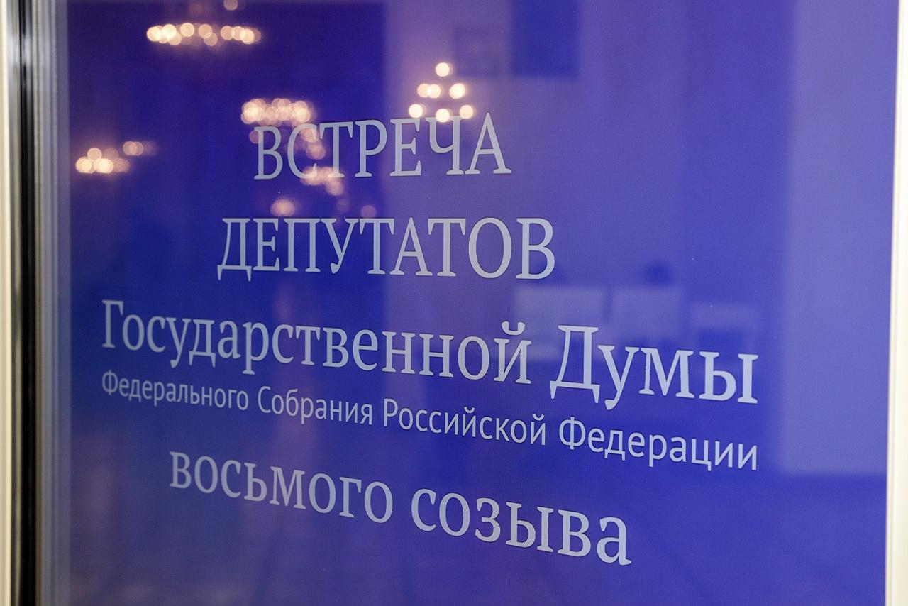 Встреча депутатов Государственной Думы VIII созыва