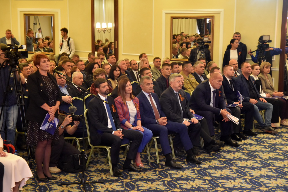 Форум сторонников «Единой России» в Донецке