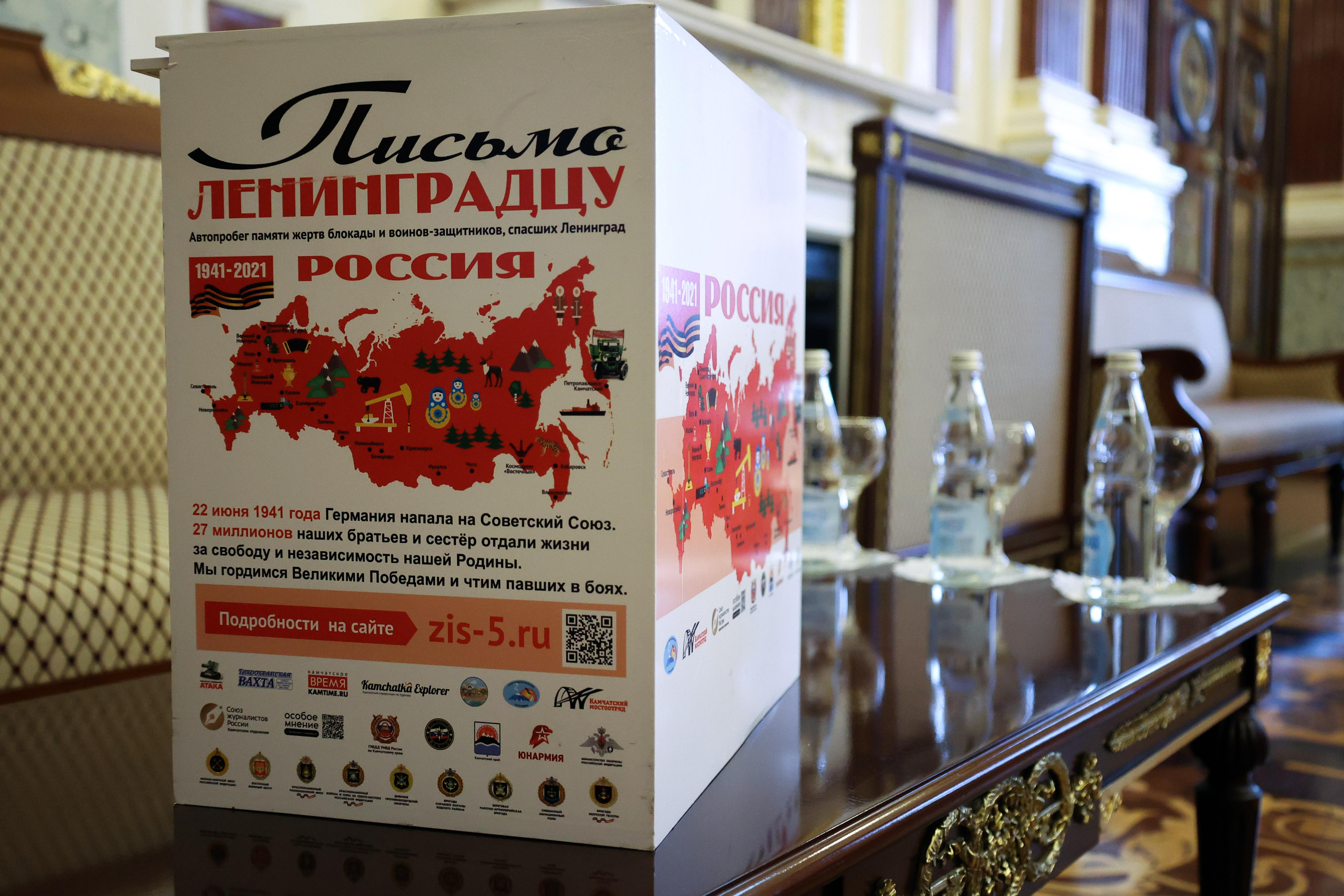 В Петербург доставили «блокадную почту» с Камчатки