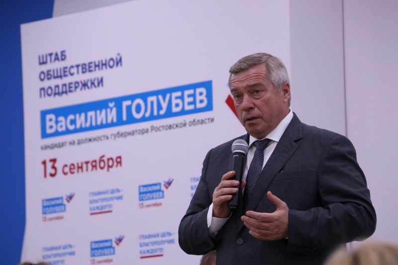 Заседание Штаба общественной поддержки кандидата в губернаторы Ростовской области