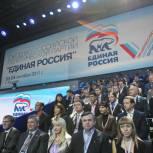 Съезд «Единой России» проголосовал за федеральный список кандидатов в депутаты Госдумы