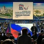 Началась работа второго этапа XII съезда «Единой России»