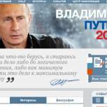 Сайт кандидата в президенты РФ Владимира Путина открылся в Интернете