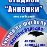Сторонники готовы к блицтурниру по футболу на кубок «Дружбы Народов»  - «Наша сила- в единстве!