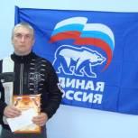 Руднянские единороссы провели поэтический конкурс