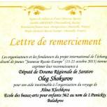 Благодарность Олегу Шокурову пришла с юга Франции