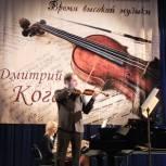 Дмитрий Коган подарил Республике Коми «Время высокой музыки»
