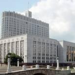 Правительство РФ реализует решения Съезда депутатов сельских поселений