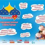 В рамках празднования Дня города в Рязани пройдут междворовые соревнования