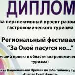 Рязанский молочный фестиваль стал дипломантом Национальной премии «Russian Event Awards»