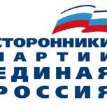 Сторонники «Единой России» подключатся к решению региональных и местных проблем